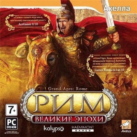 Великие Эпохи Рим кряк - картинка 2