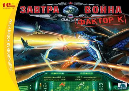 Название игры: Завтра война: Фактор К Версия: v1.0 Язык: Русский Размер: 5